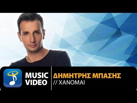 Δημήτρης Μπάσης - Χάνομαι | Dimitris Mpasis - Hanome (Official Music Video HD)