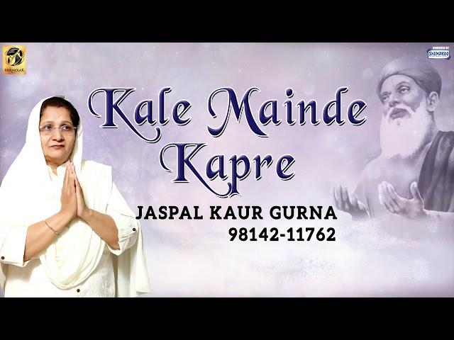 Salok Baba Farid Ji | Kale Mainde Kapre | Jaspal Kaur Gurna | Gurbani Kirtan | Shabad Gurbani