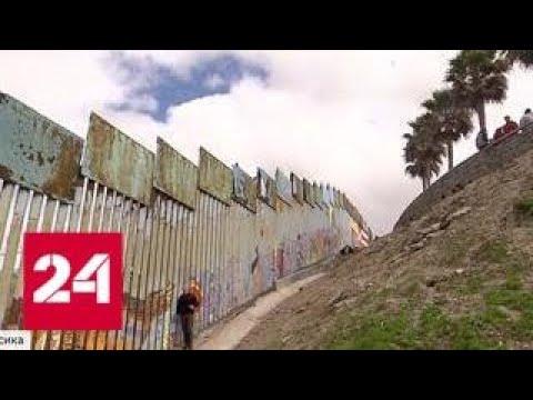 Смотреть Мексиканцы превратили детище Трампа в аттракцион - Россия 24 онлайн