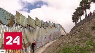 Мексиканцы превратили детище Трампа в аттракцион - Россия 24