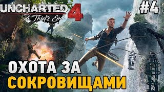 Uncharted 4: A Thief's End #4 Охота за сокровищами
