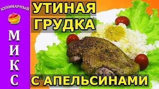 УТИНАЯ ГРУДКА с апельсинами. Вкусный и простой рецепт!