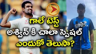 India vs Sri Lanka 1st Test Match Very Special For Ravichandran Ashwin | Oneindia Telugu