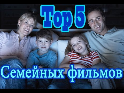 ТОП-5 лучших (ядерных) новинок фильмов для семейного просмотра.  (трейлеры)