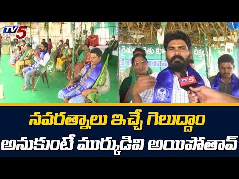 రాజధానిని సాధించేవరకు పోరాటం అపమూ   Amaravati Farmers' Protest Continues on the 438th Day   TV5 News teluguvoice