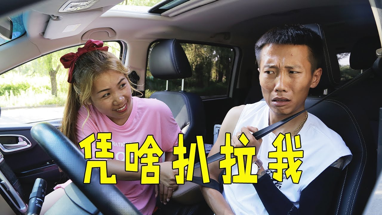 【四平囧事】男司機接客,沒想碰上個不正經的姑娘,這下好戲開始了
