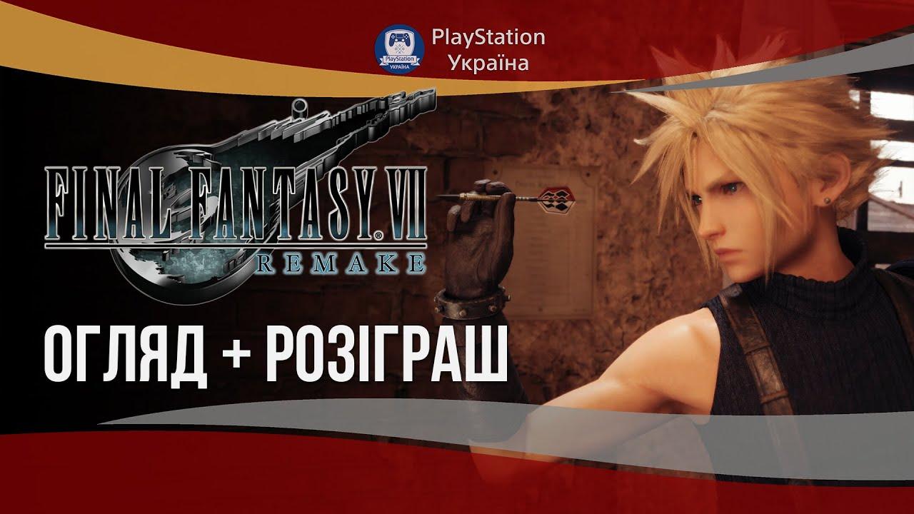 [РОЗІГРАШ] Огляд Final Fantasy VII Remake українською