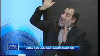 وفاة الصحفي المسجون محمد تامالت يطرح تساؤلات !