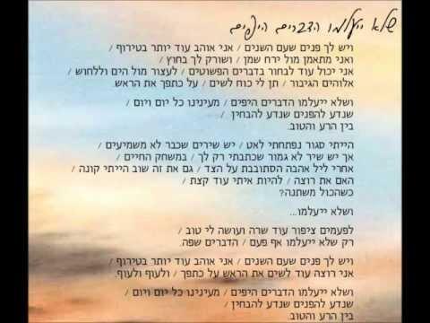 שלמה ארצי - שלא ייעלמו הדברים היפים