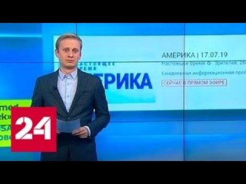 Конгресс США не желает сокращать расходы на антироссийскую пропаганду - Россия 24