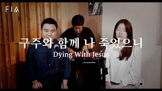 F.I.A - 구주와 함께 나 죽었으니 (찬송가/피아버전) | Dying With Jesus (Hymn/FIA ver)