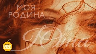 Юта - Моя Родина ( Lyric Video 2018 )