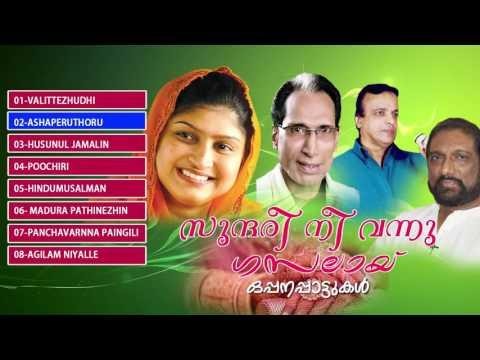 HUSNUL JAMAL | ഹുസ്നുൽ ജമാൽ| OPPANA PATTUKAL | ഒപ്പനപ്പാട്ടുകൾ | Latest oppana pattukal 2016
