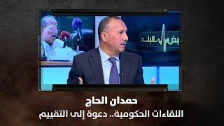حمدان الحاج - اللقاءات الحكومية.. دعوة إلى التقييم
