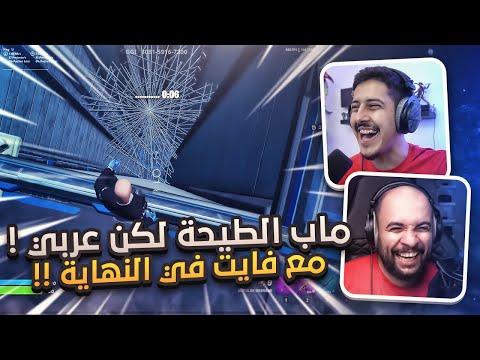 فورت نايت : ماب الطيحة العربي مع أوسمز ..!! و بفكرة جديدة و رهيبة ( 5 مراحل )   FORTNITE
