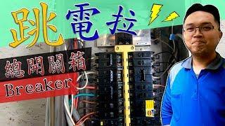 跳電了!!!怎麼復原『附加漏電斷路器』!? 5分鐘學會看懂『總開關箱』 DIY教學 【宅水電】