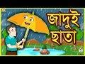 জাদুই ছাতা - Rupkothar Golpo   Bangla Cartoon   Bengali Fairy Tales   Tuk Tuk TV Bengali