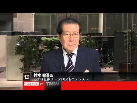 くりっく365為替情報9/25 みずほ証券 鈴木健吾さん