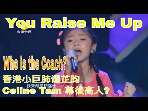 Thumbnail: little girl sings like a pro - You Raise Me Up Cover by Celine Tam