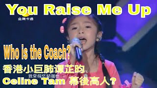 Download lagu So Popular Song Covered by Celine Tam 譚芷昀 You Raise Me Up MP3