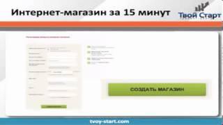 Как создать интернет магазин самому за 5 минут  Конструктор интернет магазина