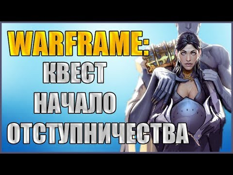 Warframe: Как начать квест Начало Отступничества. Как открыть квест Начало Отступничества.