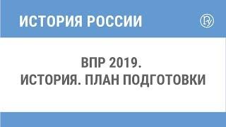 ВПР 2019. История. План подготовки