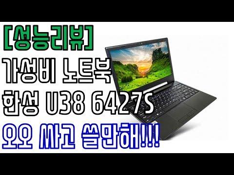 [성능리뷰] 콤팩트한 가성비 노트북 - 한성컴퓨터 U38 ForceRecon 6427S (SSD 120GB)