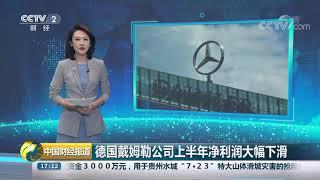 [中国财经报道]德国戴姆勒公司上半年净利润大幅下滑  CCTV财经