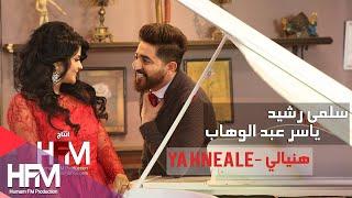 سلمى رشيد & ياسر عبد الوهاب - يا هنيالي ( فيديو كليب حصري ) | 2017 4K Video