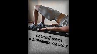 Простые упражнения ДЛЯ ПОХУДЕНИЯ ЖИВОТА в домашних условиях Тонус рук Улучшаем фигуру