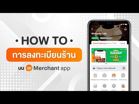 [วิธีใช้] เปิดร้านเดลิเวอรีบน LINE MAN - Wongnai Merchant App (WMA)