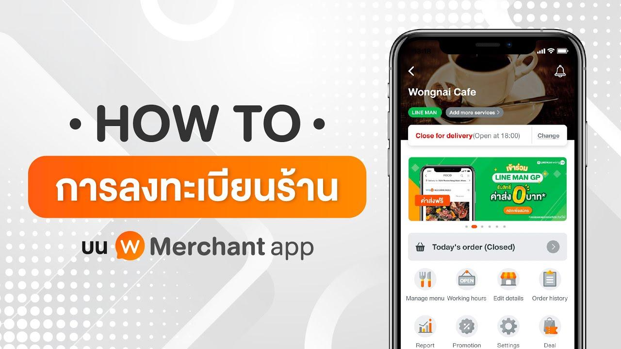 [วิธีใช้] เปิดร้านเดลิเวอรีบน LINE MAN – Wongnai Merchant App (WMA)   เนื้อหาล่าสุดเกี่ยวกับline man ร้านอาหาร