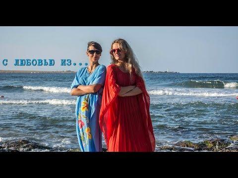 Клип Gouache - Остров ненужных людей