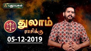 Rasi Palan | Thulam | துலாம் ராசி நேயர்களே! இன்று உங்களுக்கு… | Libra | 05/12/2019