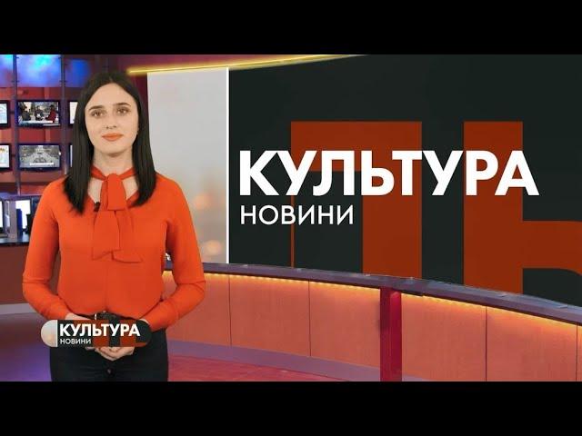 #КУЛЬТУРА_Т1новини | 09.04.2020