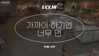 가까이 하기엔 너무 먼 #이케아 #IKEA #이케아고양