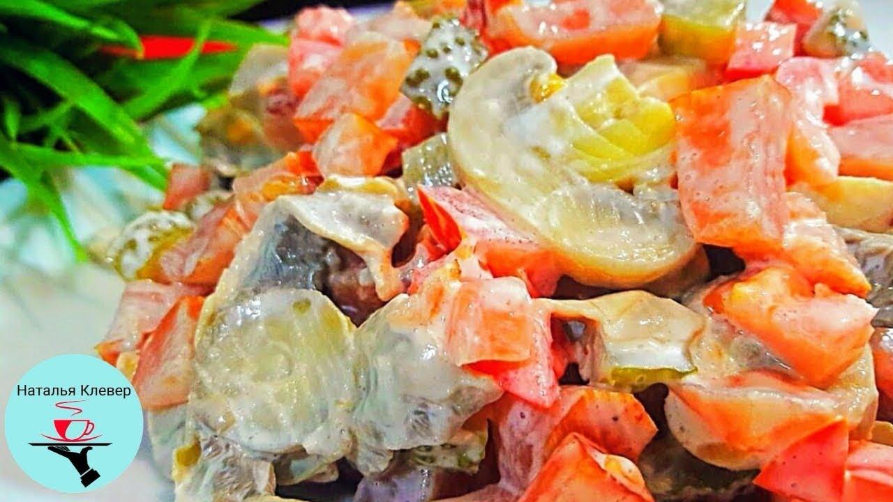 Потрясающе вкусный салат! Все кто пробуют остаются довольны
