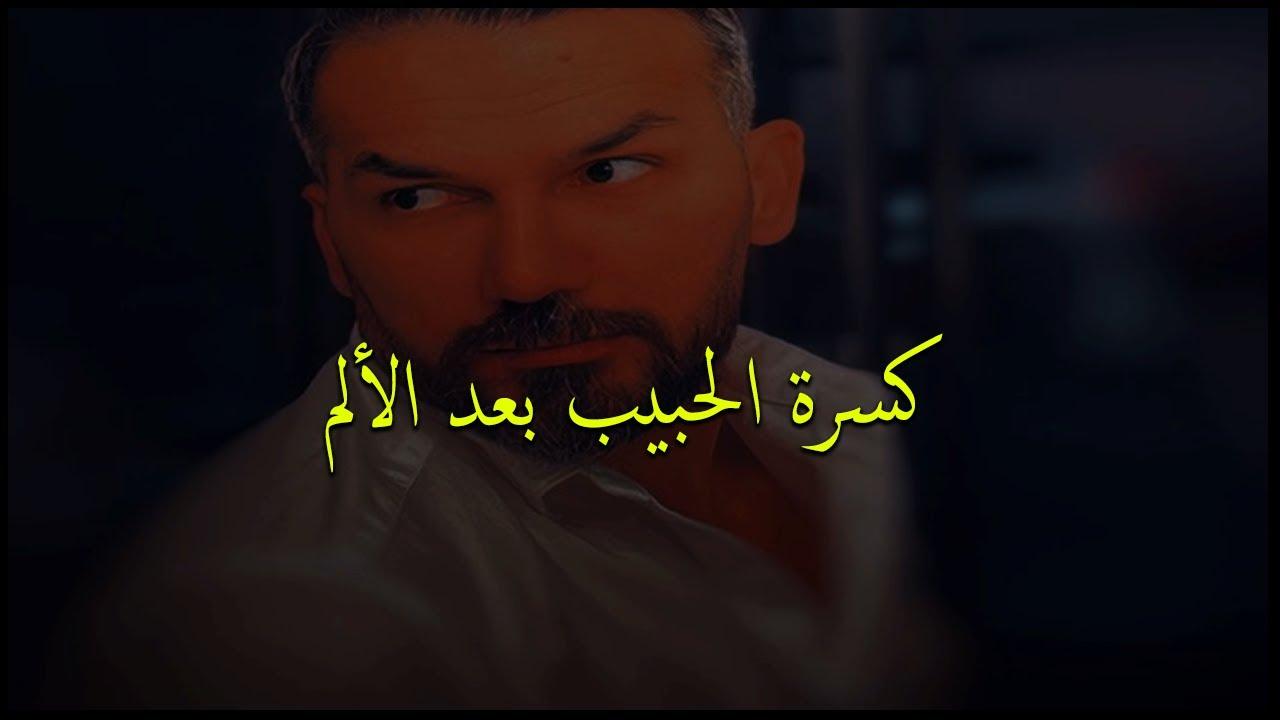 هكذا يندم الرجل وينكسر قلبه بعد تركه للمرأة التي يحب💔لهذا السبب. سعد الرفاعي