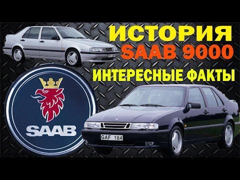 История создания автомобиля Saab 9000. Интересные факты