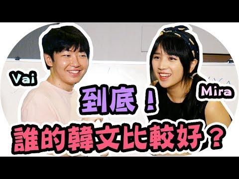 韓國混血大戰香港人! 誰的韓文比較好? Feat Vai +Kimpangdong | Mira