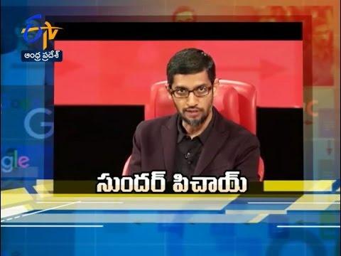 Sundar Pichai | Margadarshi | 26th March 2017  | Full Episode | ETV Andhra Pradesh