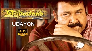Udayon   malayalam full movie   ഉടയോൻ   mohanlal movie