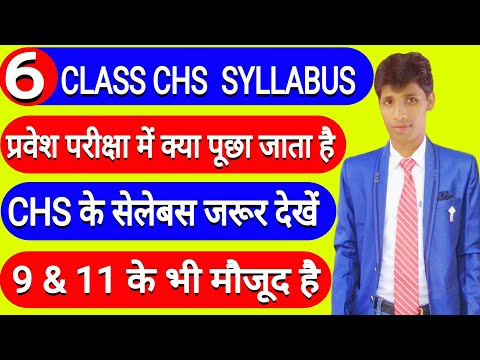CHS Class 6 Entrance Syllabus in hindi (CHS में क्या पूछा जाता है )