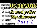 Armed police constable  key answers 05-08-2018||SBK KANNADA Mp3