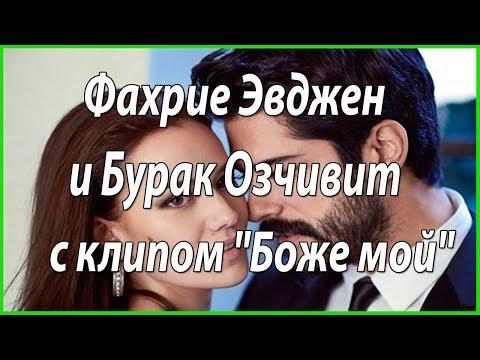 Дуэт Фахрие Эвджен и Бурак Озчивит Боже мой #из жизни звезд