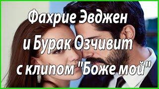 Дуэт Фахрие Эвджен и Бурак Озчивит