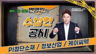 [나우경제TV] 변영인의 수상한 공시: PI첨단소재 /…