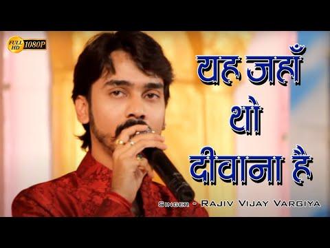 Rajiv Vijay Vargiya    यह जहाँ थो दीवाना है - Yah Jaha Tho Deewana Hai    Live Jain Song HD