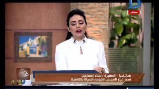 ايزيس محمود: تكشف الهدف من قيام المجلس القومى للمرأة حملة ب